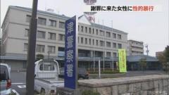 交通事故の謝罪に来た女性に性的暴行 津市の男 三重県