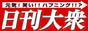 日刊大衆ロゴ