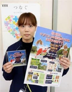 マダニ感染症にご注意を 対策紹介DVD 熊本県天草保健所が作成