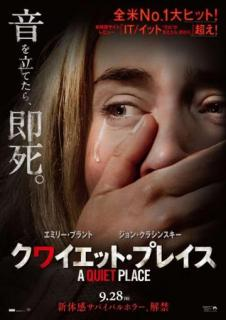 音を立てたら即死『クワイエット・プレイス』恐怖の特報映像が公開