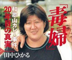 和歌山カレー事件 20年目の真実 林眞須美は真犯人だったのか?