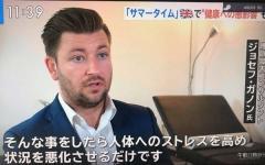 EUがサマータイム廃止へ 健康に悪影響 日本「え?」