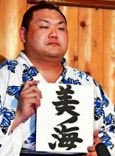「美ノ海」と書いて「ちゅらのうみ」 沖縄出身の関取16年ぶり誕生