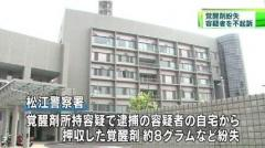 "松江警察署が覚せい剤紛失 ""証拠の所在不明""で容疑者不起訴"
