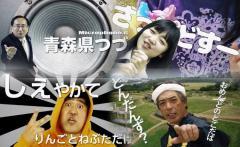 ディスり合い動画「JAA広告賞」入賞 関西圏からの誘客へ青森県制作