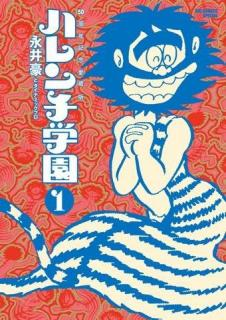 ハレンチ学園:永井豪の名作が連載50周年で愛蔵版に 「日本よ、これがハレンチだ!!」