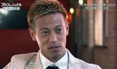 本田圭佑の発言が炎上 プロフェッショナルとは…「ケイスケホンダ」