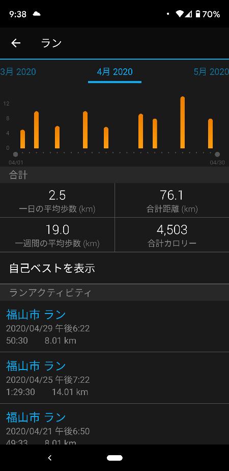 Screenshot_20200510-213835