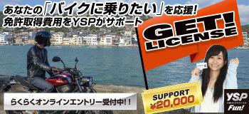 YSP_get_license2018_bnr_350x160