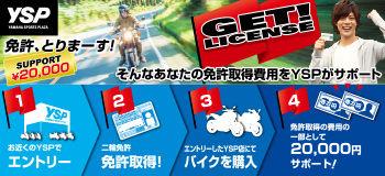YSP_get_license2017_bnr_350x160
