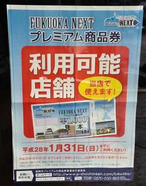 FUKUOKA NEXTプレミアム商品券使えます!