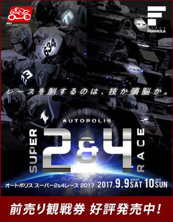 2017_super2_4_sale