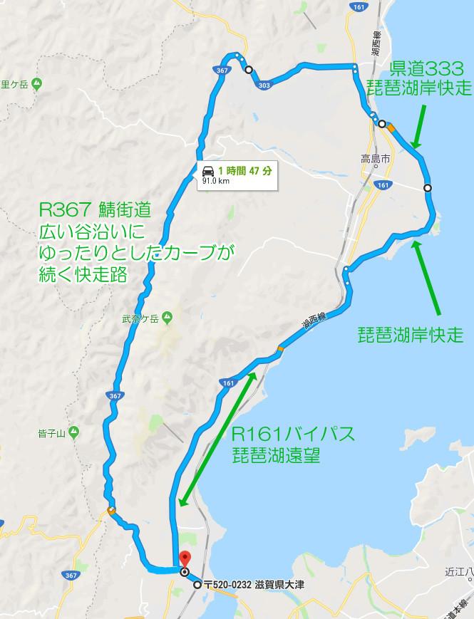 滋賀お気に入りルート 鯖街道~琵琶湖岸 : Bike Traveler@Harley XL1200CX