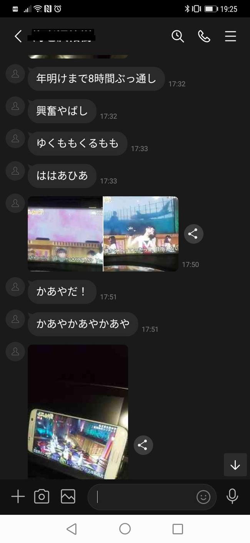 Screenshot_20201231_192541_jp.naver.line.android