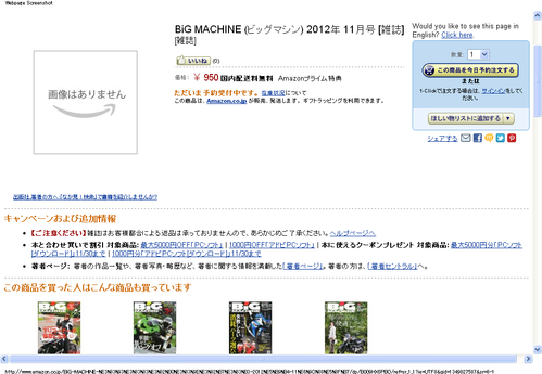 jp�� BiG MACHINE  �ӥå��ޥ���  2012ǯ 11��� [����   ��-093246