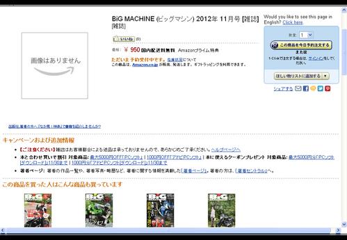 jp: BiG MACHINE  ビッグマシン  2012年 11月号 [雑誌   本-093246
