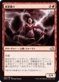 weaver_of_lightning