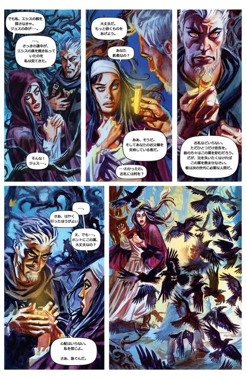 EN_MTG_Comic10_Pt1_FTF7
