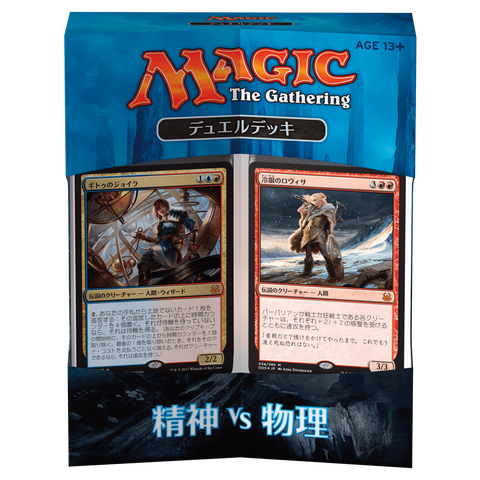 ja_mtgdds_productshot_box3