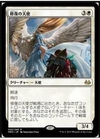 Restoration+Angel+%5BMM3%5D