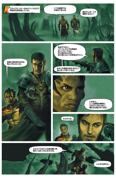 EN_MTG_Comic13_Pt2_SCR2