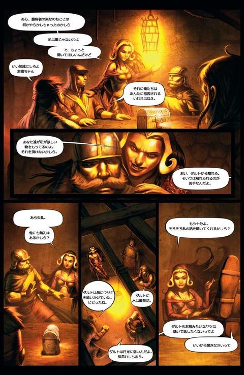 EN_MTG_Comic10_Pt2_FTF3