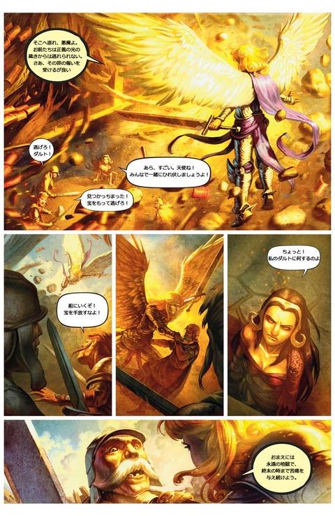 EN_MTG_Comic10_Pt2_FTF5