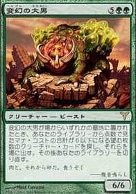 Protean+Hulk