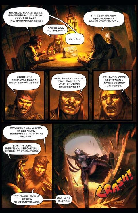 EN_MTG_Comic10_Pt2_FTF2
