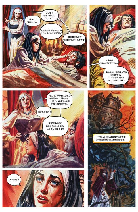 EN_MTG_Comic10_Pt1_FTF4