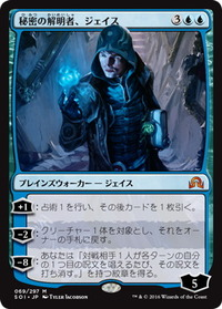 jace_unraveler_of_secrets