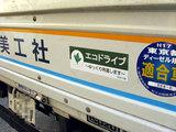 eco_drive