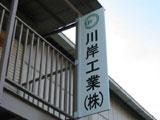 kawagishi