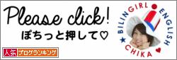 人気ブログランキング Please Click!