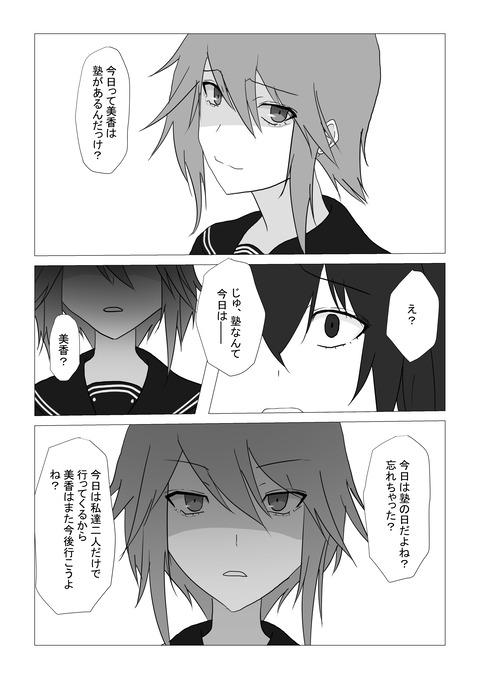 幼馴染三人02