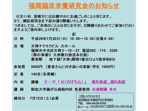 20140720福岡臨床栄養研究会の案内