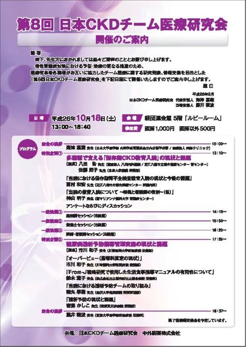141018第8回日本CKDチーム医療研究会