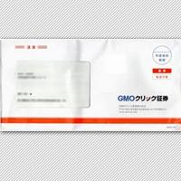 GMOクリック証券の口座開設手順