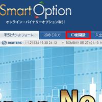 スマートオプション(SmartOption)の口座開設手順