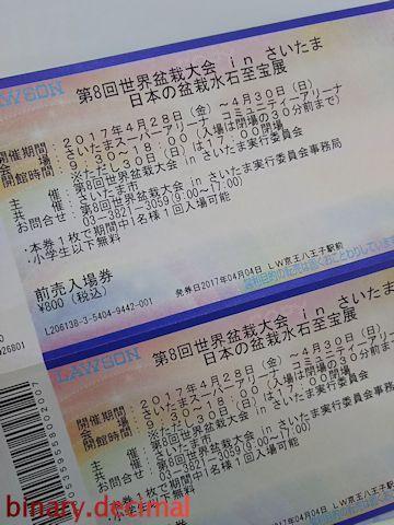 2_チケット