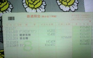 のほほん 預金通帳 12月4日