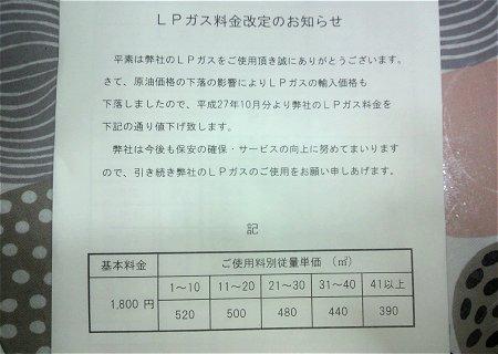 のほほん LPガス値下げ 9-19