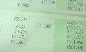 のほほん 9-11 50万円
