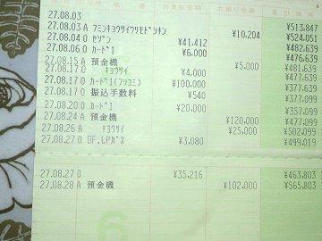 のほほん 8月28日 預金通帳