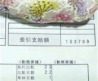 のほほん4-28給料2