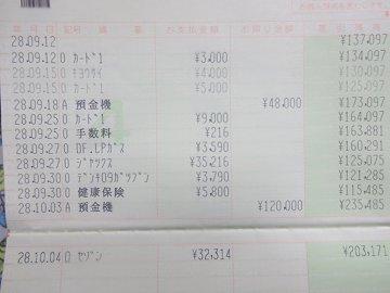 2016 10-07 預金通帳