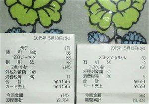 のほほん5-13 支出
