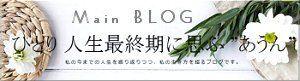 のほほん メインブログの画像