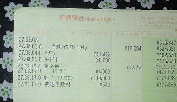 のほほん 預金通帳8月18