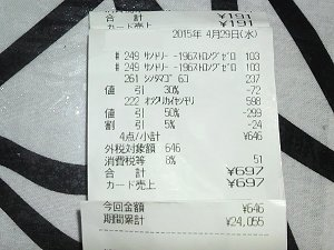のほほん4-29レシート